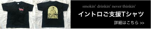 イントロご支援Tシャツ
